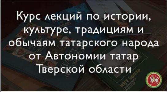 Автономия татар Твери запускает курс лекций