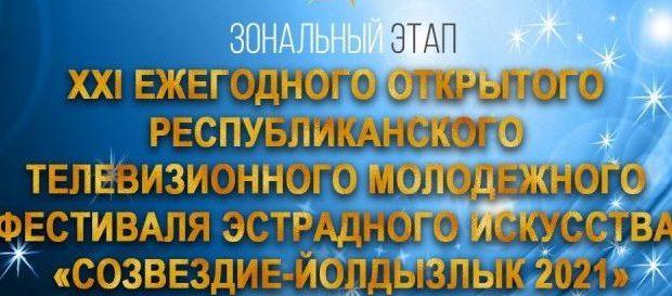 """В Бавлах пройдет зональный этап фестиваля """"Созвездие-Йолдызлык 2021"""