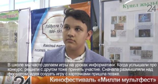 В Буинске показали созданные детьми мультфильмы на татарском языке