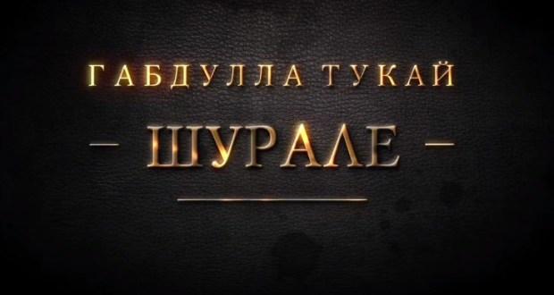 Рустам Минниханов пригласил блогеров принять участие в чтении стихов Габдуллы Тукая