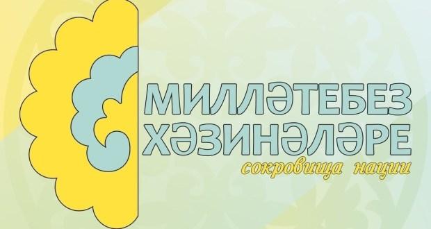 С 1 по 18 июня 2021 года пройдет профильная смена детского лагеря «МИЛЛӘТЕБЕЗ ХӘЗИНӘЛӘРЕ»