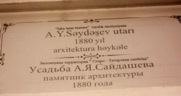 Династия Сайдашевых: как крестьянин стал купцом 2-й гильдии и «чайным королем» в Казани