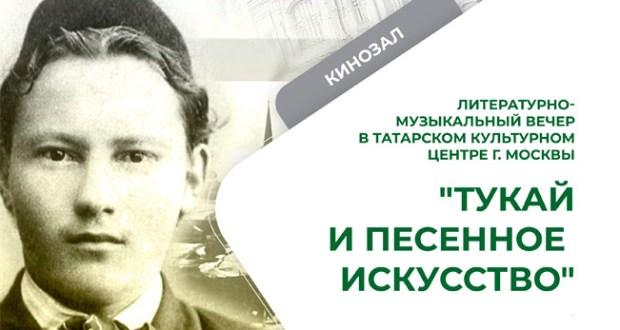 В Москве состоится литературно-музыкальный вечер «Тукай и музыка»