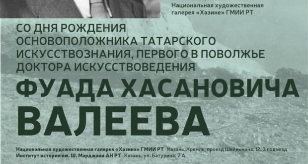 В Казани пройдет цикл мероприятий, посвященных 100-летию со дня рождения основоположника татарского искусствознания Фуада Валеева