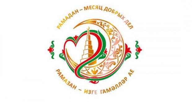 Подведены итоги благотворительного марафона «Рамадан – месяц добрых дел»: помощь получили 19 тяжелобольных детей!