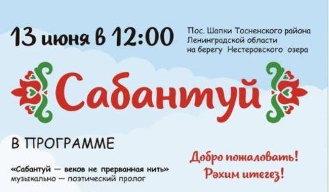 В Ленинградской области пройдет Сабантуй