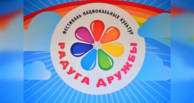 Дом Дружбы народов Чувашии приглашает на Гала-концерт республиканского фестиваля национальных культур «Радуга дружбы»