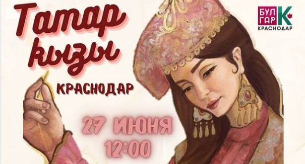 """The qualifying round of the contest """"Tatar Kyzy -2021"""" will be held in Krasnodar"""