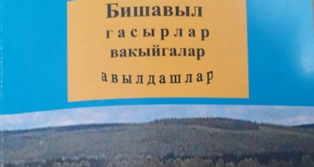Бишавыл – Бишково: столетия, события, односельчане