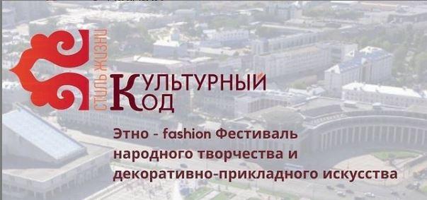 В Казани пройдет I Этно-Fashion Фестиваль народного творчества и декоративно-прикладного искусства «Стиль жизни – Культурный код»