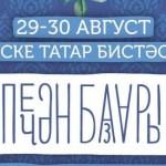 """<span class=""""title"""">Казанда """"Печән базары"""" шау-гөр киләчәк!</span>"""