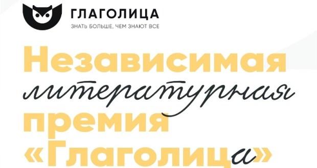 Начался прием заявок на участие в литературной премии для детей «Глаголица»