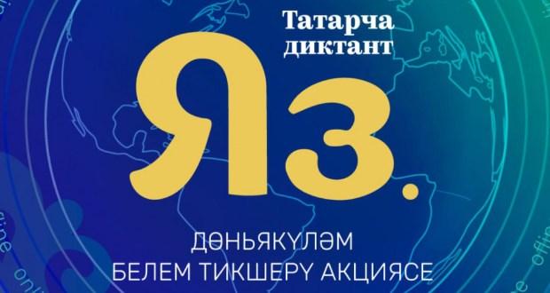 """Илнең көнбатыш ноктасында """"Татарча диктант"""" язабыз"""