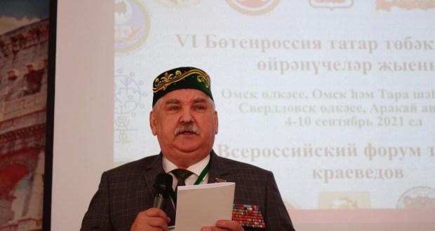 В Омске состоялось пленарное заседание Форума татарских краеведов