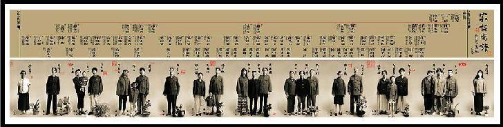 Familia china. Family register nº 2