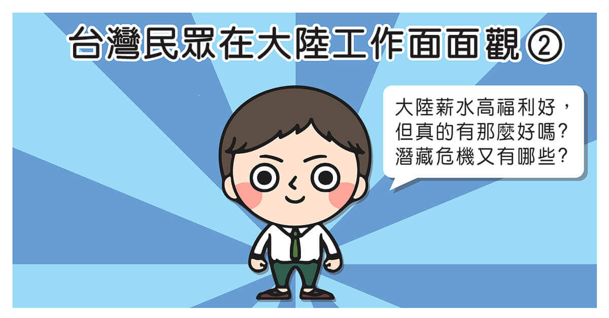 台灣民眾在大陸工作面面觀 2