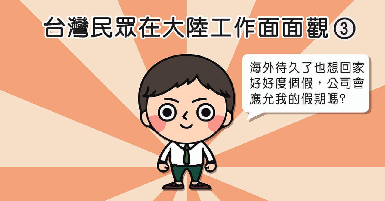 臺灣民眾在大陸工作面面觀-3 - 臺籍大陸律師黃致傑 | 專辦大陸案件27年