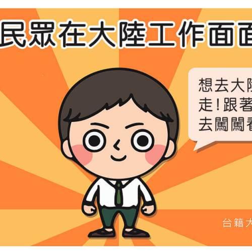 台灣民眾在大陸工作面面觀 1