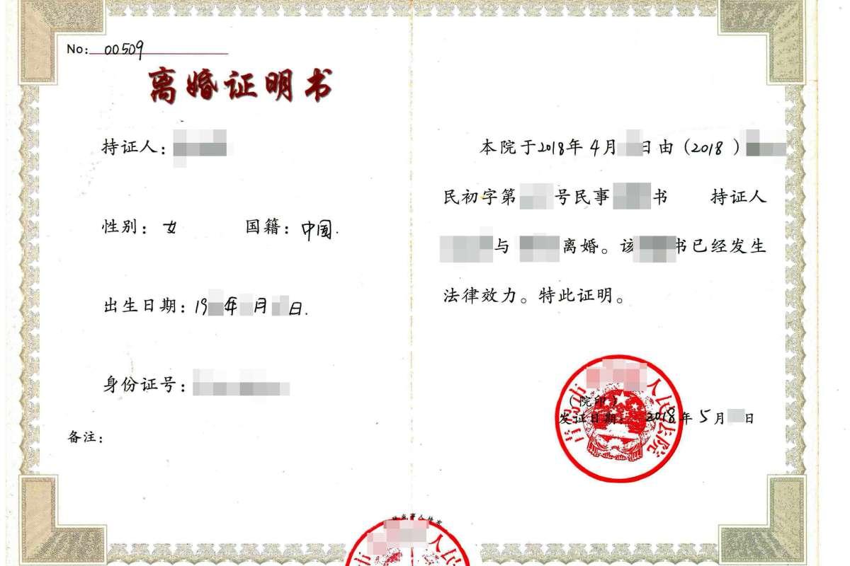台灣青島跨海離婚案