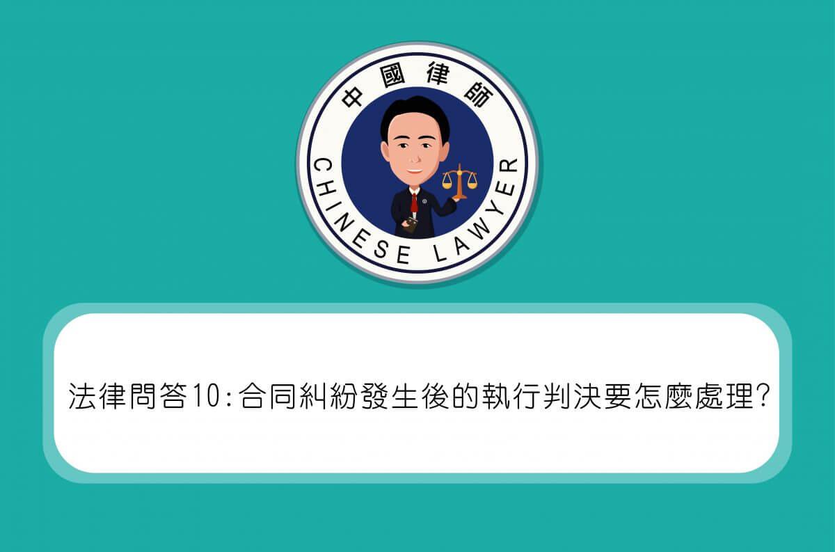 合同糾紛的執行判決要怎麼處理 - 臺籍大陸律師黃致傑   專辦大陸案件27年