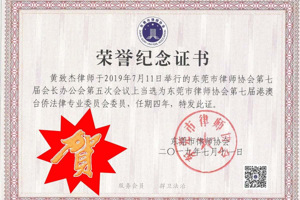 賀!!!!!東莞律師協會特約黃律師為委員會委員