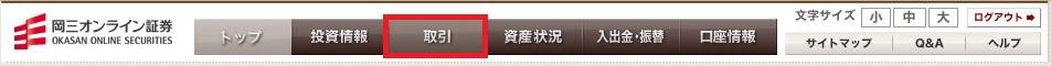 IPOの申込方法~岡三オンライン証券編~