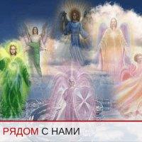 Духовные наставники из Тонкого Мира