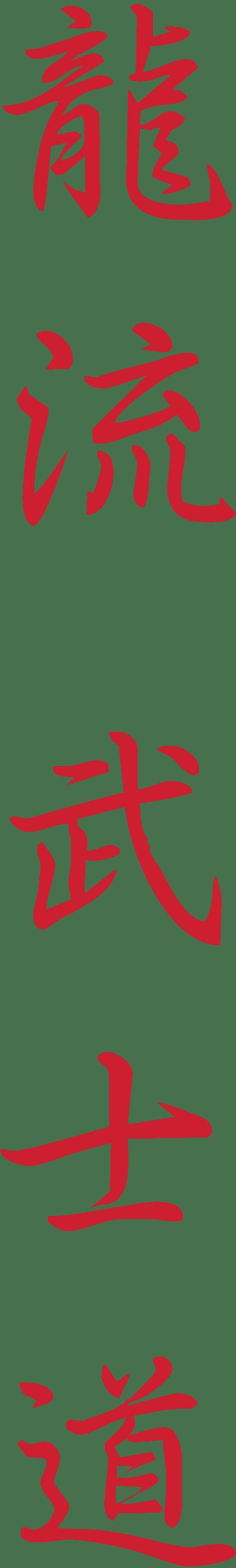 Kaji Tatsu-Ryu-Bushido