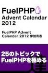 FuelPHP Advent Calendar 2012