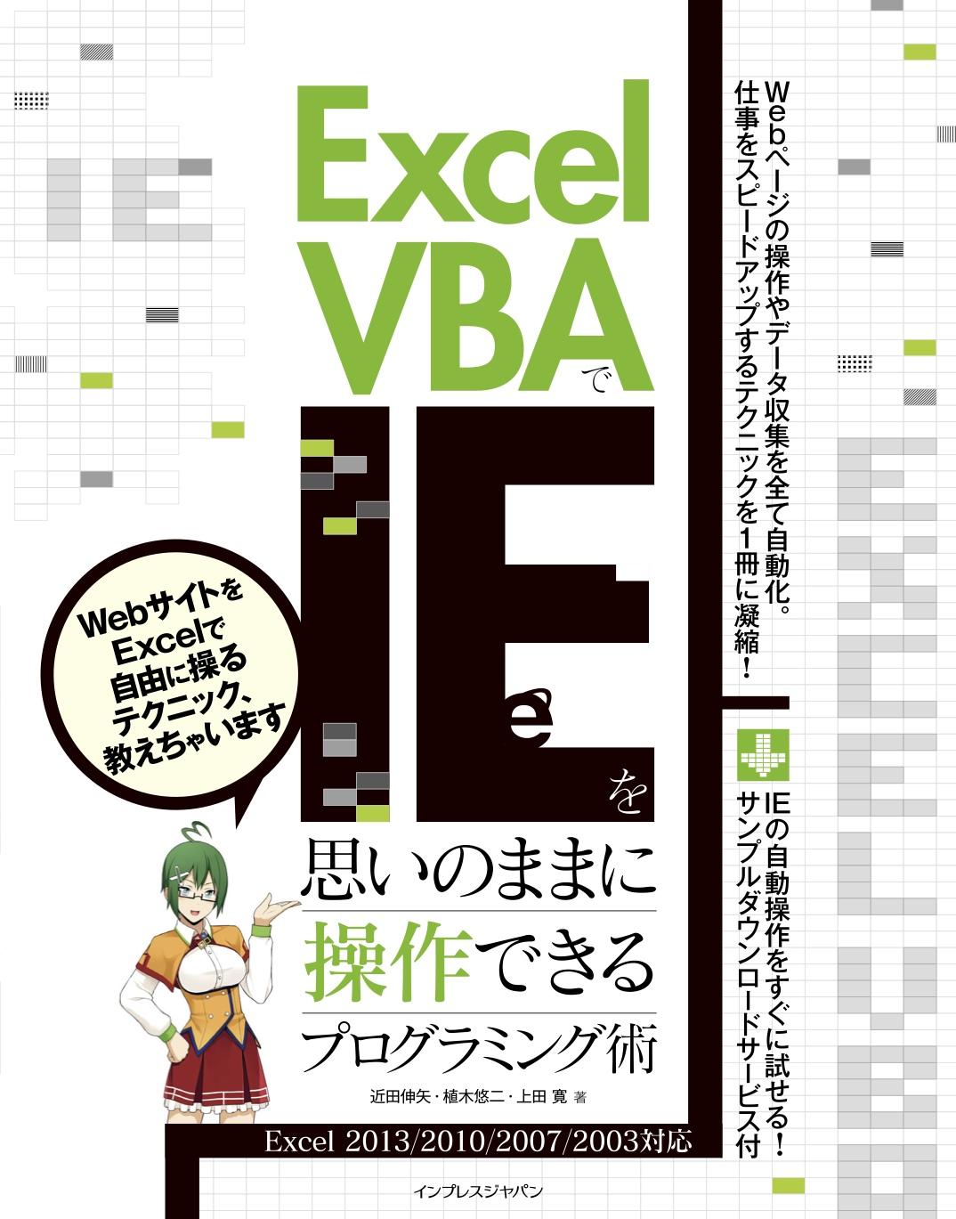Excel Vba Ie Excel