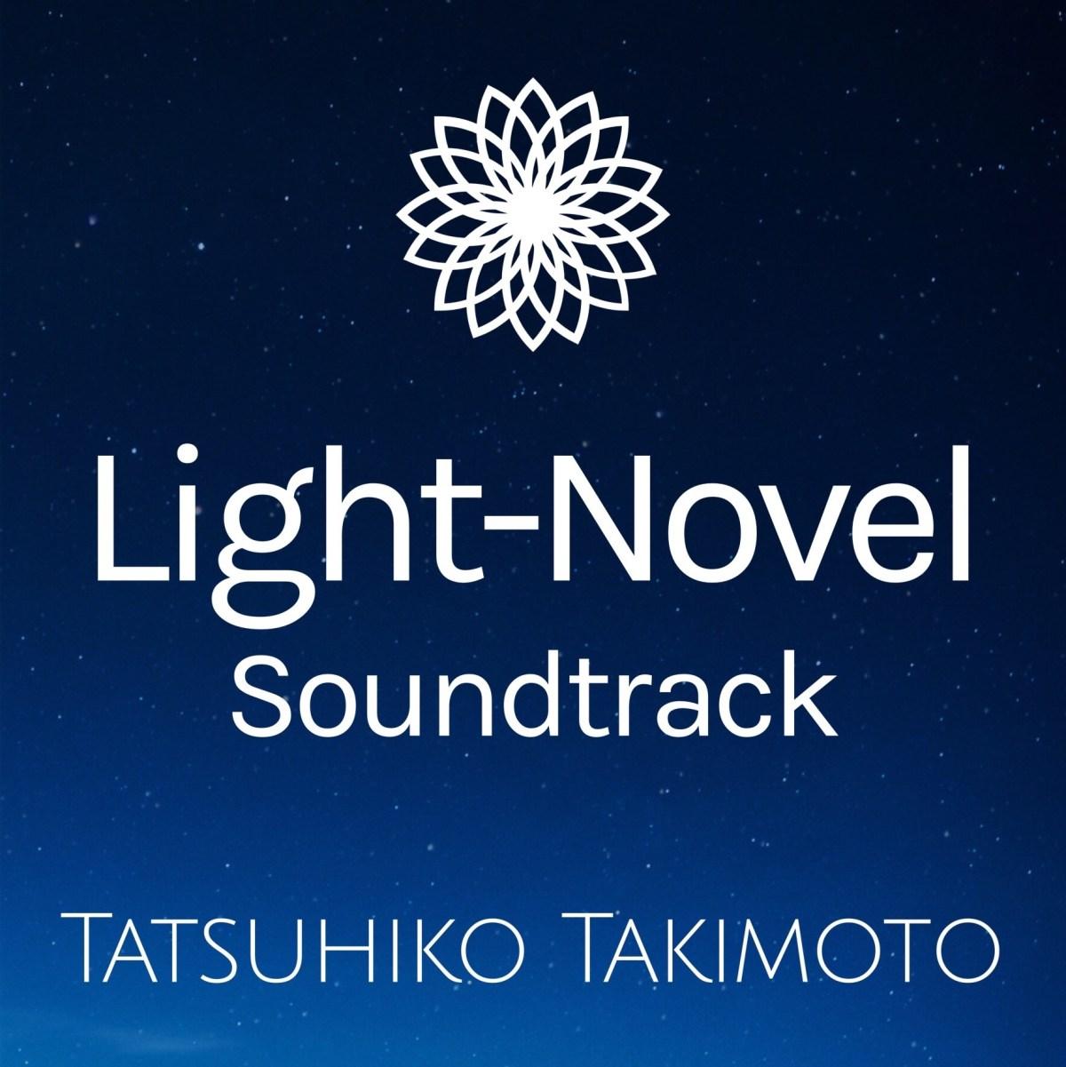 『ライト・ノベル サウンドトラック』デジタル販売開始!
