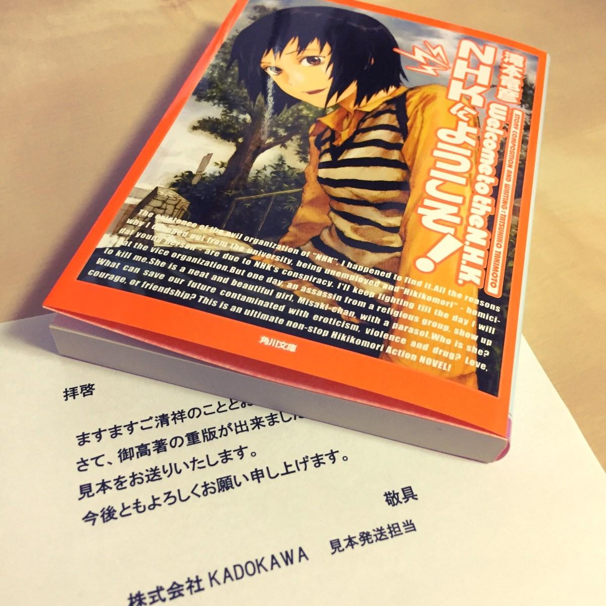 小説『NHKにようこそ!』が重版されました