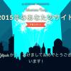 Tatsumaru Times 2015年の軌跡