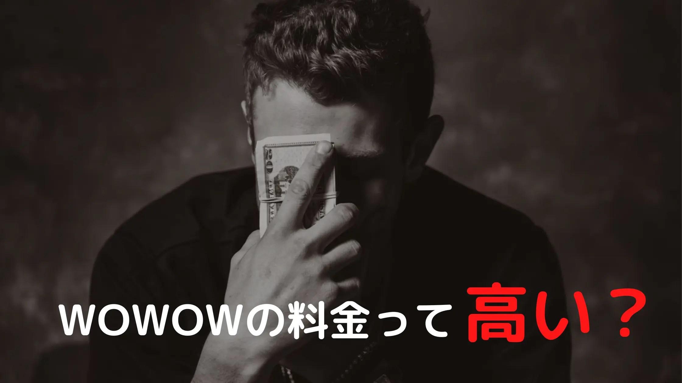 WOWOの料金