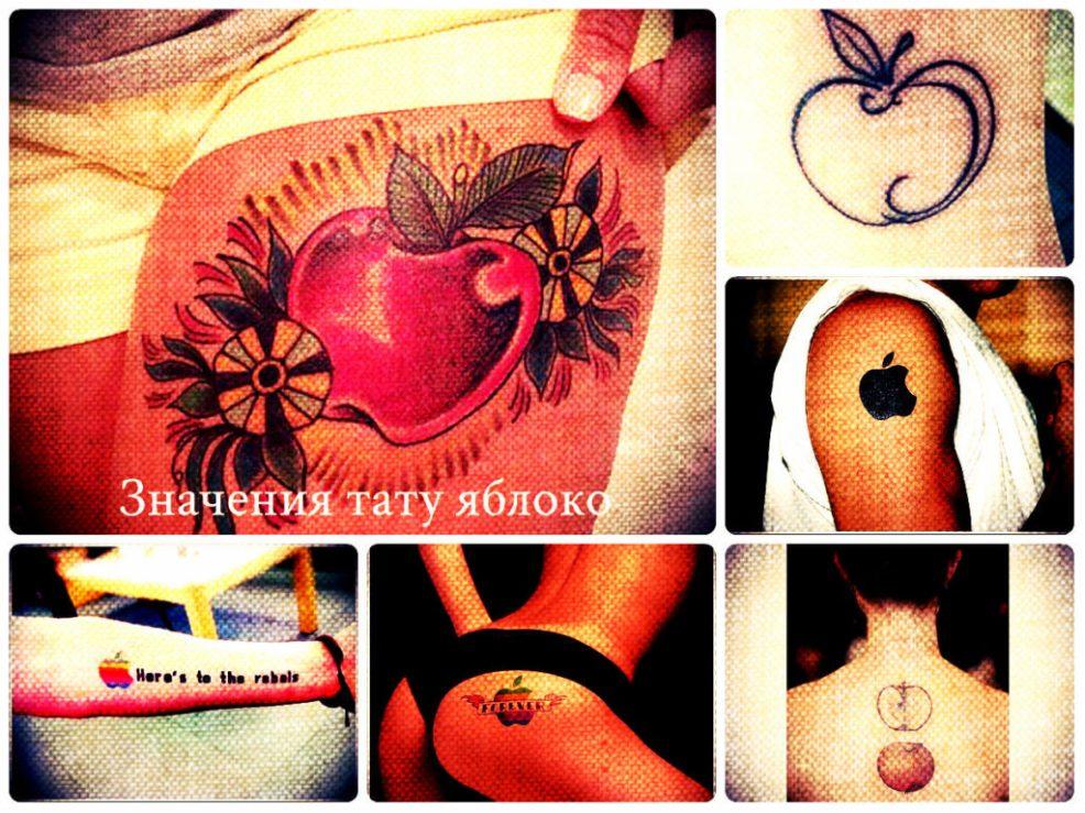 значения тату яблоко крутые татуировки на фото рисунки Tattoo