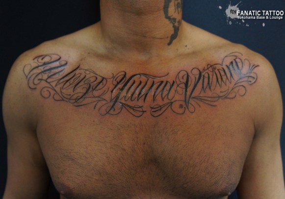 胸 チェスト 文字