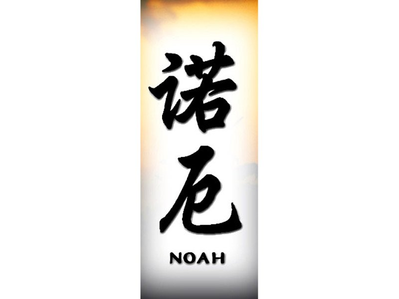 Noah Tattoo N Chinese Names Home Tattoo Designs Ideas And Designs