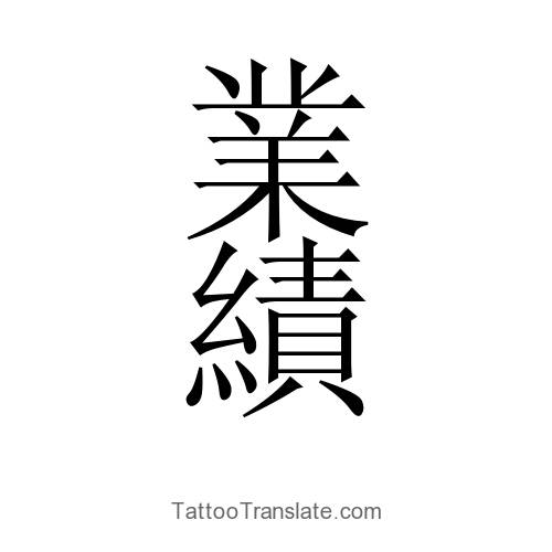 Achievement Translated To Japanese Tattoo Translation Ideas And Designs