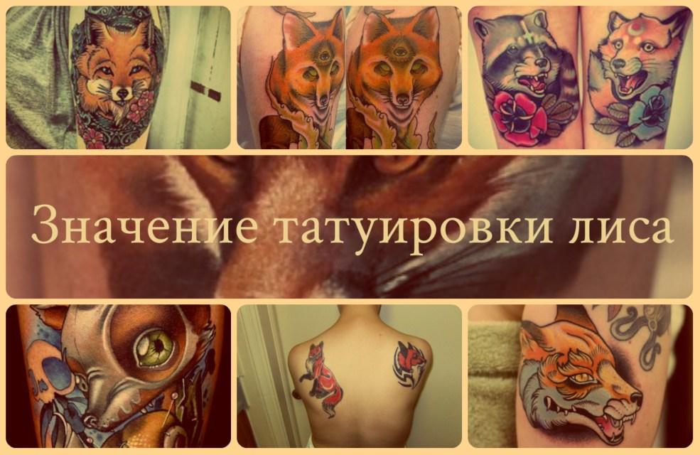 значение татуировки лиса смысл история примеры тату