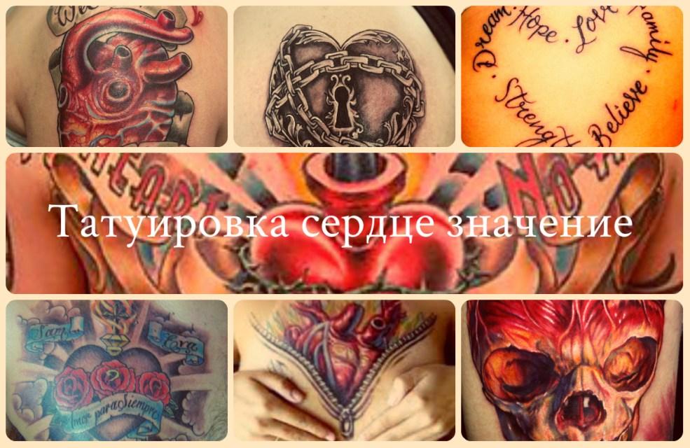 татуировка сердце значение смысл история и примеры