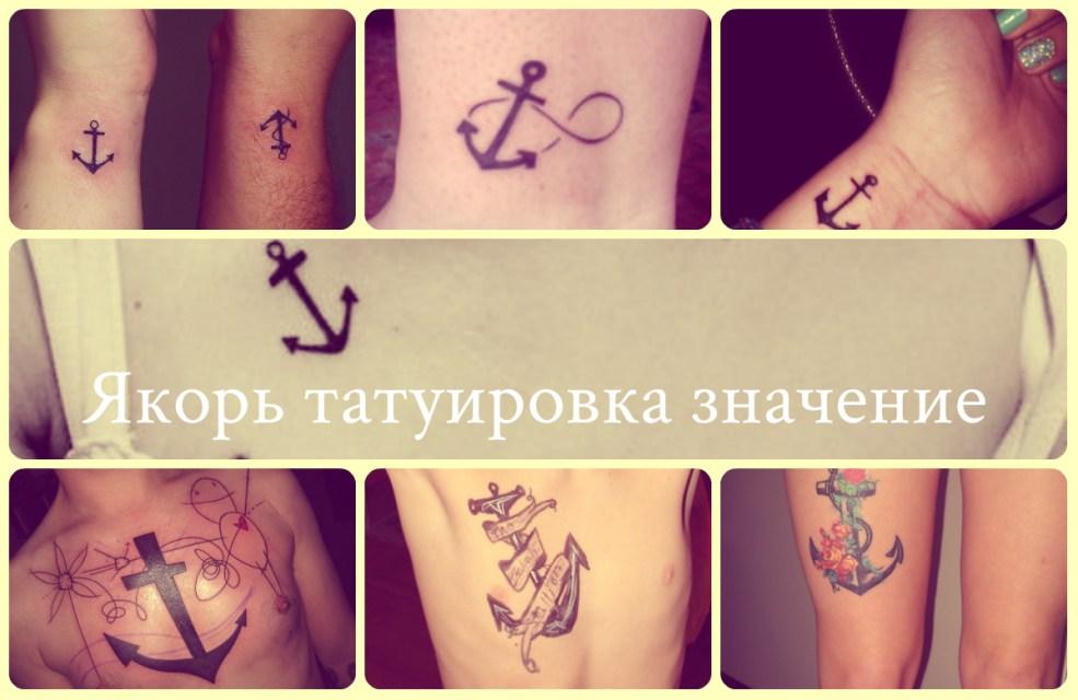 якорь татуировка значение смысл история и примеры