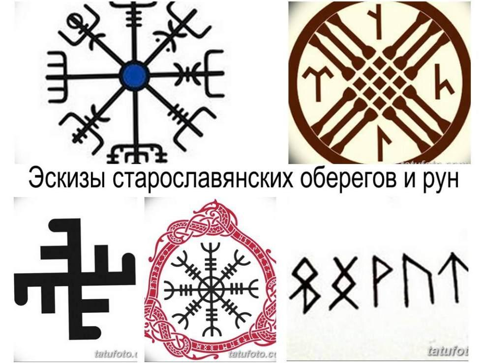 эскизы старославянских оберегов и рун рисунки значение фото