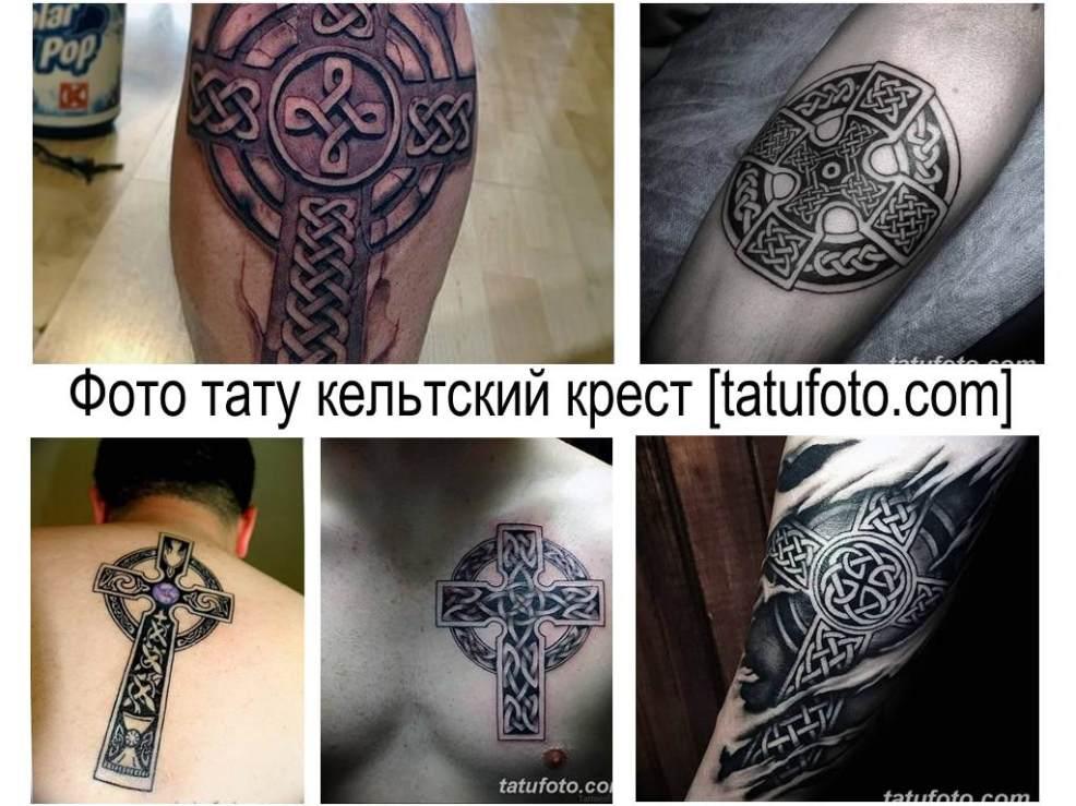 фото тату кельтский крест примеры рисунков значение эскизы