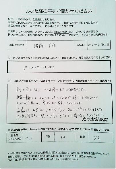 たつお治療院 針灸治療のことなら,広島市安蕓區中野の「たつお治療院」へどうぞ。
