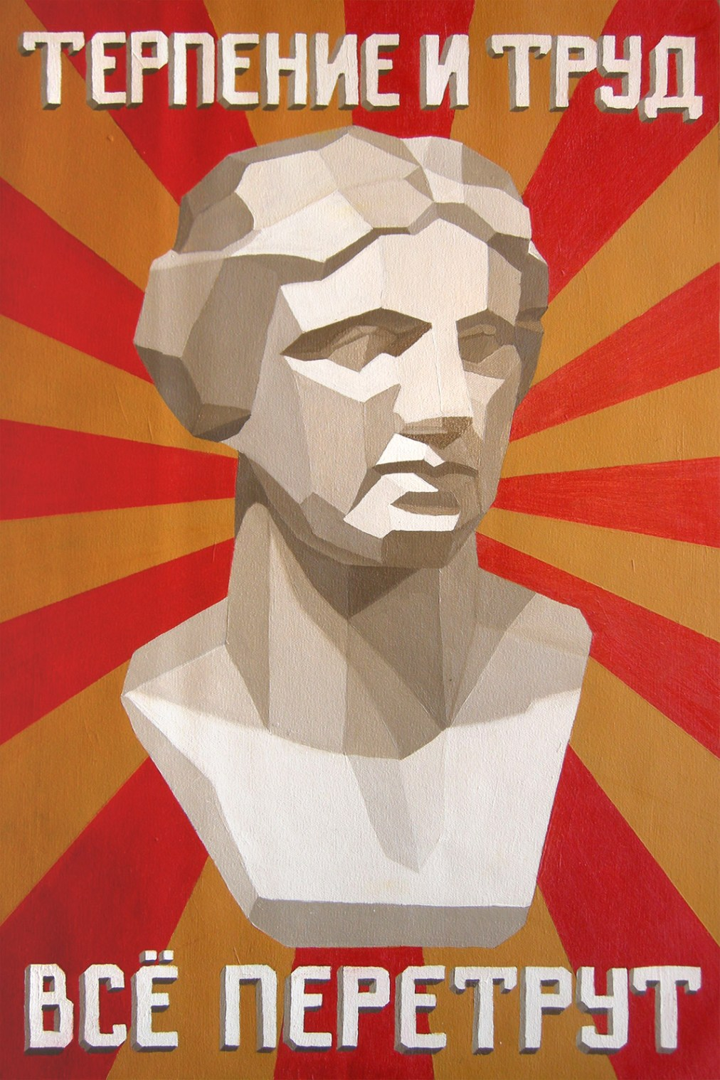 Soviet poster style by Tatyana Deniz, oil on canvas, 2011