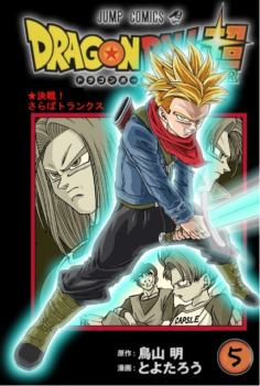 dragonball super 5 limited