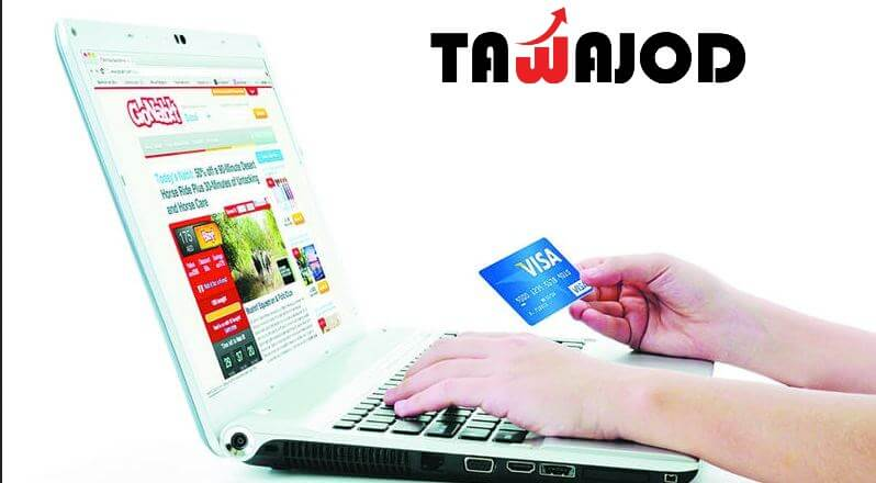 ما هو الفرق بين المواقع والمتاجر الالكترونية