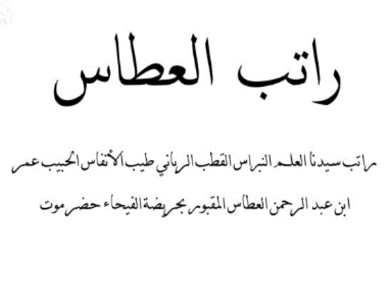 Ratib Al Attas