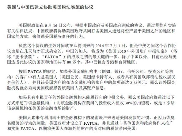 Chinese FATCA announcement