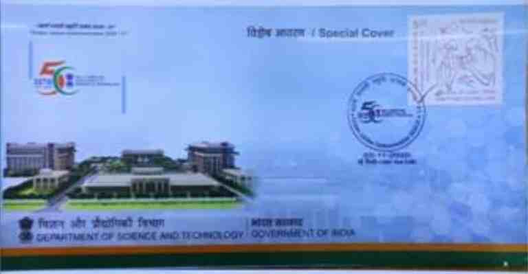 Department of Posts releases special cover to commemorate Golden Jubilee of Department of Science and Technology